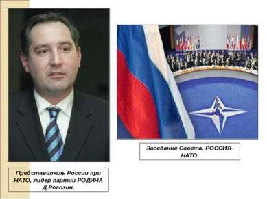 Представитель России при НАТО, лидер партии РОДИНА Д.Рогозин. Заседание Совет...