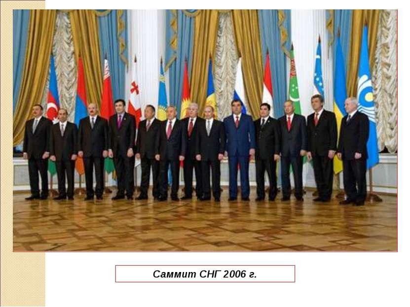 Саммит СНГ 2006 г.