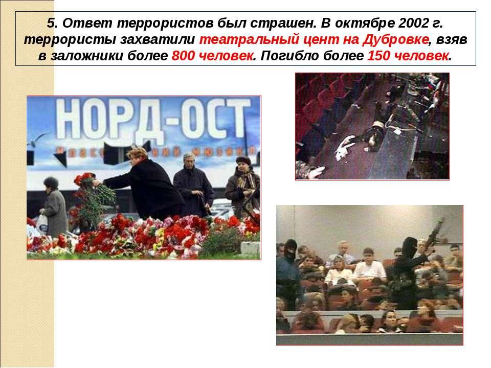 5. Ответ террористов был страшен. В октябре 2002 г. террористы захватили теат...
