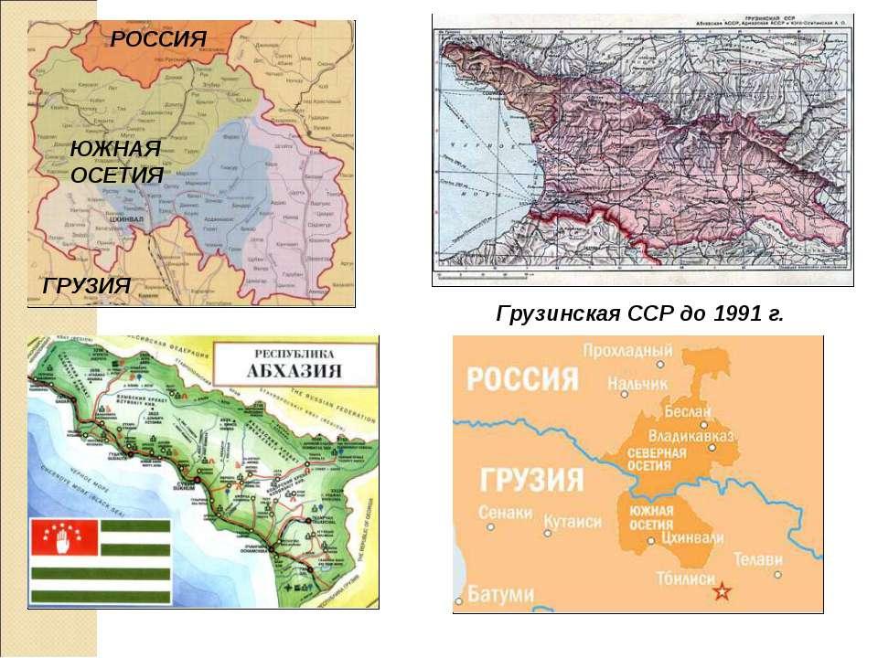ЮЖНАЯ ОСЕТИЯ РОССИЯ ГРУЗИЯ Грузинская ССР до 1991 г.