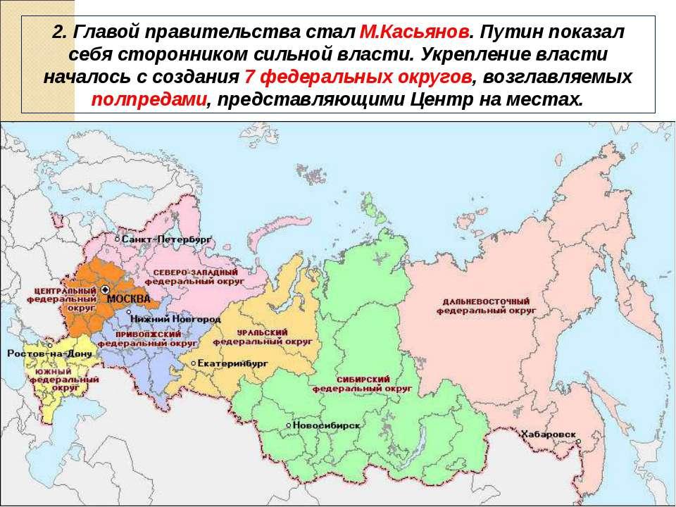 2. Главой правительства стал М.Касьянов. Путин показал себя сторонником сильн...