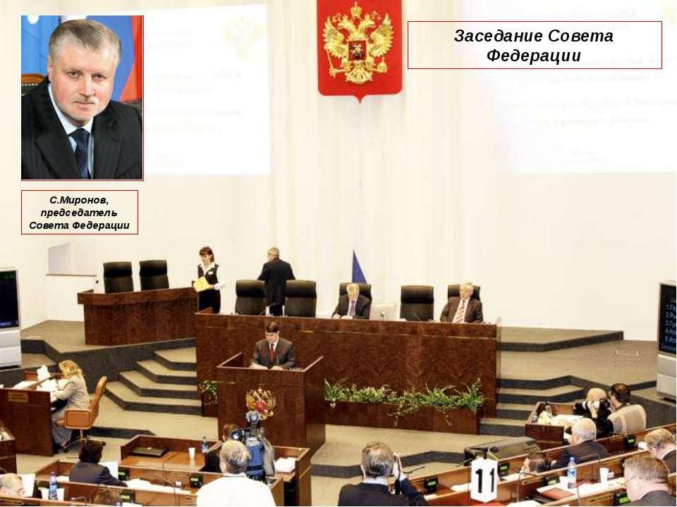 Заседание Совета Федерации С.Миронов, председатель Совета Федерации