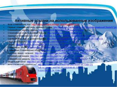 Активные ссылки на использованные изображения Флаг олимпийских игр: http://ww...