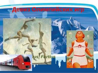 Девиз Олимпийских игр Citius, Altius, Fortius