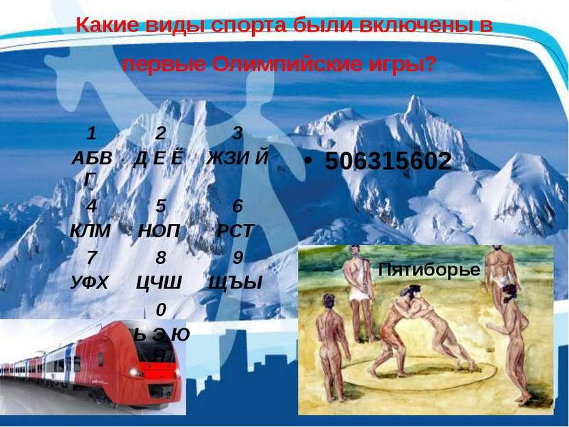 Какие виды спорта были включены в первые Олимпийские игры? 506315602 Пятиборь...