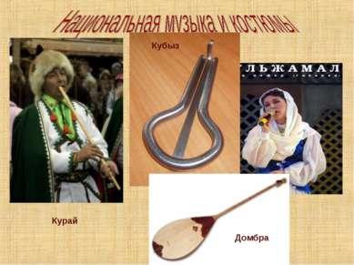 Кубыз Курай Домбра