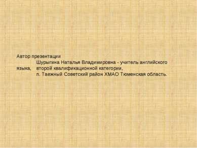 Автор презентации Шурыгина Наталья Владимировна - учитель английского языка, ...