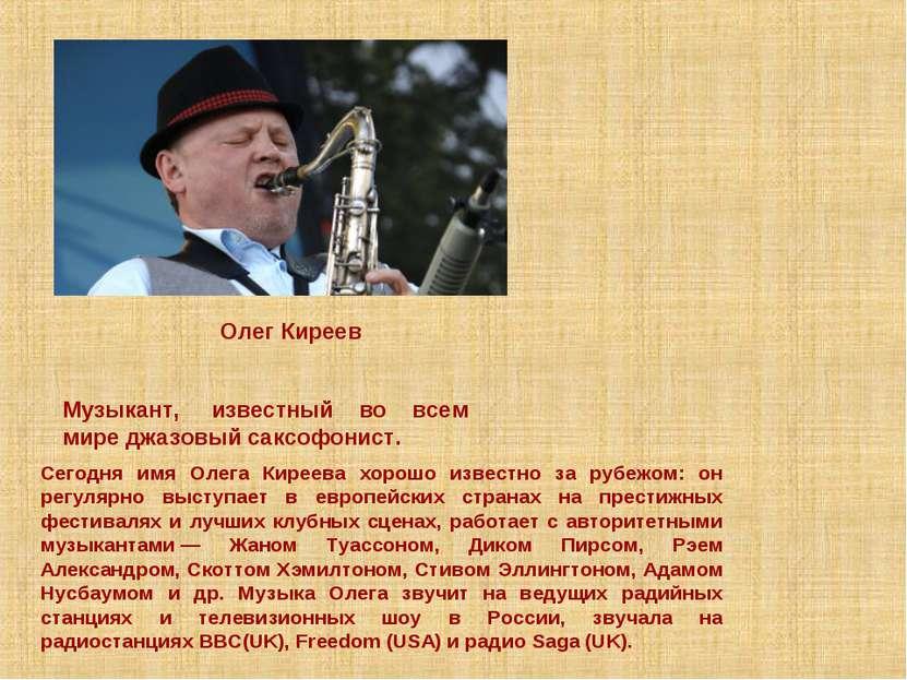 Музыкант, известный во всем мире джазовый саксофонист. Олег Киреев Сегодня и...