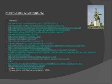 Использованы материалы: картинки http://www.1tvrus.com/f/lofiversion/index.ph...