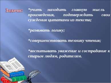 *учить находить главную мысль произведения, подтверждать свои суждения цитата...