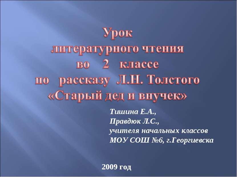 Тишина Е.А., Правдюк Л.С., учителя начальных классов МОУ СОШ №6, г.Георгиевск...