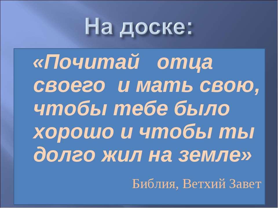 «Почитай отца своего и мать свою, чтобы тебе было хорошо и чтобы ты долго жил...