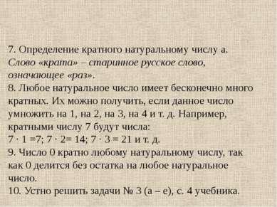 7. Определение кратного натуральному числу а. Слово «крата» – старинное русск...