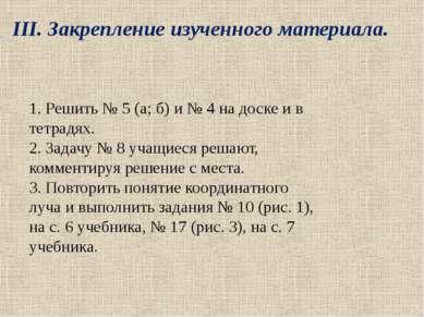 1. Решить № 5 (а; б) и № 4 на доске и в тетрадях. 2. Задачу № 8 учащиеся реша...