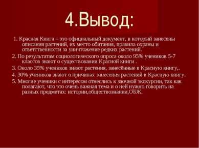 4.Вывод: 1. Красная Книга – это официальный документ, в который занесены опис...