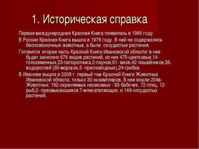 1. Историческая справка Первая международная Красная Книга появилась в 1966 г...