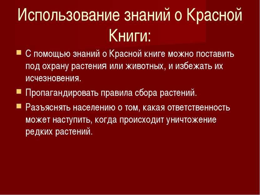 Использование знаний о Красной Книги: С помощью знаний о Красной книге можно ...