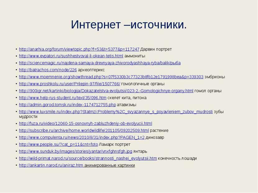 Интернет –источники. http://anarhia.org/forum/viewtopic.php?f=53&t=5377&p=117...