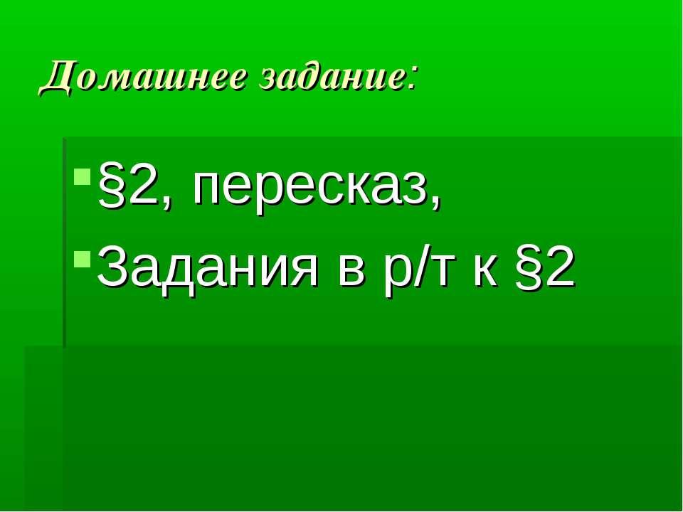 Домашнее задание: §2, пересказ, Задания в р/т к §2