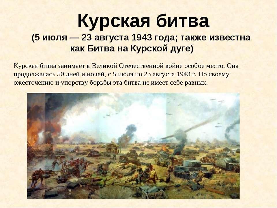 Курская битва (5 июля — 23 августа 1943 года; также известна как Битва на Кур...