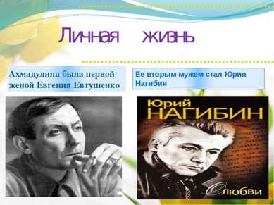 Личная жизнь Ахмадулина была первой женой Евгения Евтушенко Ее вторым мужем с...