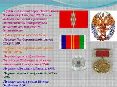 Орден «За заслуги перед Отечеством» II степени (11 августа 2007) — за выдающи...