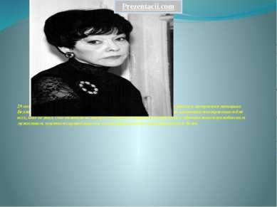 29 ноября 2010 г. в подмосковском Переделкино жизни умерла великая поэтесса и...
