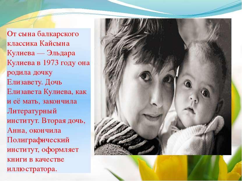 От сына балкарского классика Кайсына Кулиева — Эльдара Кулиева в 1973 году он...
