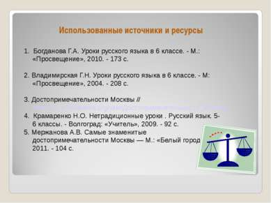 Использованные источники и ресурсы 1. Богданова Г.А. Уроки русского языка в 6...
