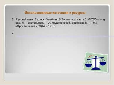 Использованные источники и ресурсы 6. Русский язык. 6 класс. Учебник. В 2-х ч...