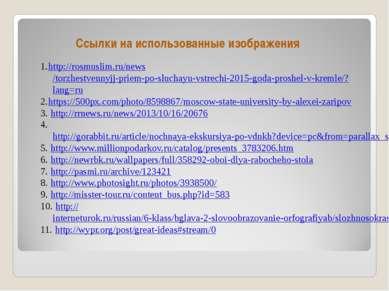 Ссылки на использованные изображения 1.http://rosmuslim.ru/news/torzhestvenny...