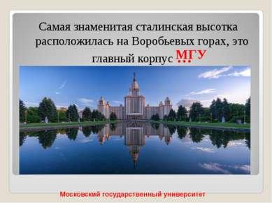 Самая знаменитая сталинская высотка расположилась на Воробьевых горах, это гл...