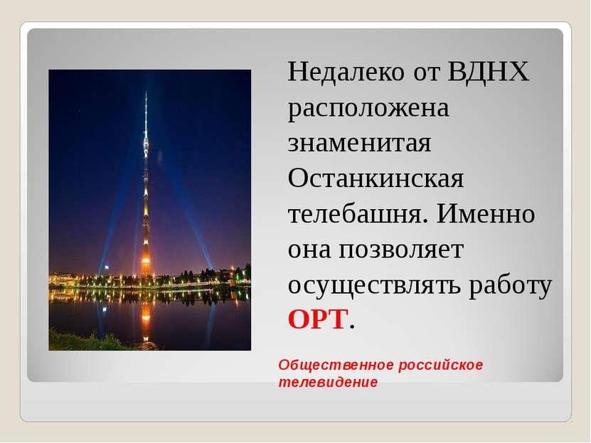 Недалеко от ВДНХ расположена знаменитая Останкинская телебашня. Именно она по...