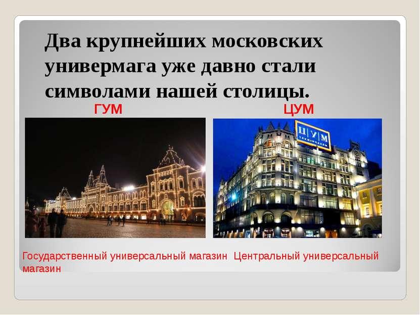 Два крупнейших московских универмага уже давно стали символами нашей столицы....