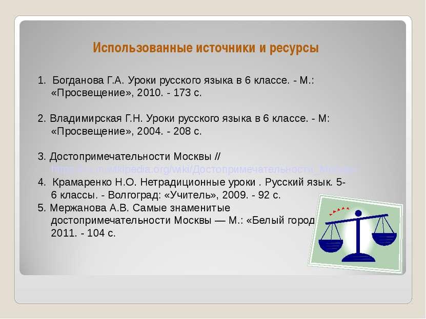 Богданова уроки русского языка в 8 классе cкачать