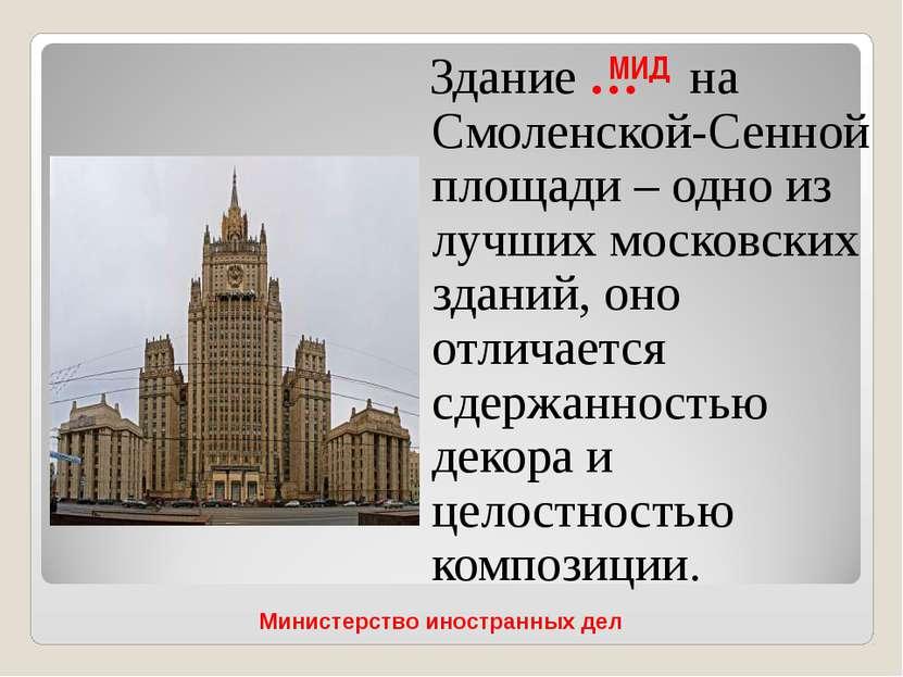Здание … на Смоленской-Сенной площади – одно из лучших московских зданий, оно...