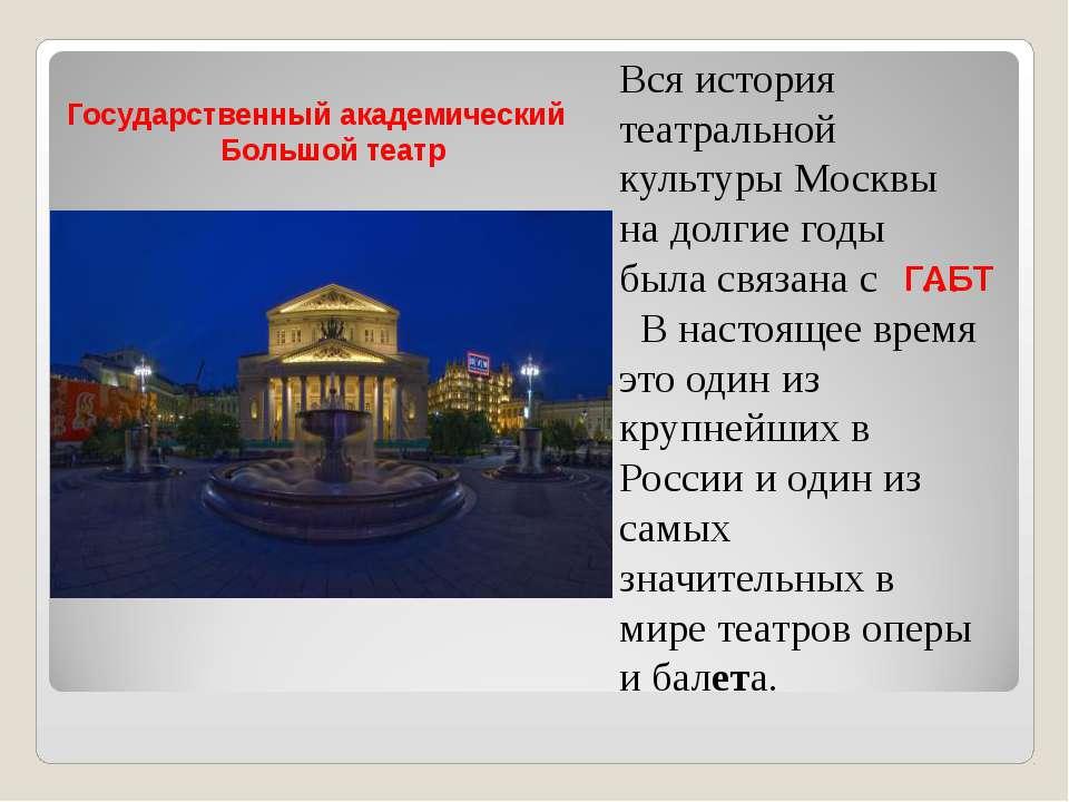 Вся история театральной культуры Москвы на долгие годы была связана с … В нас...