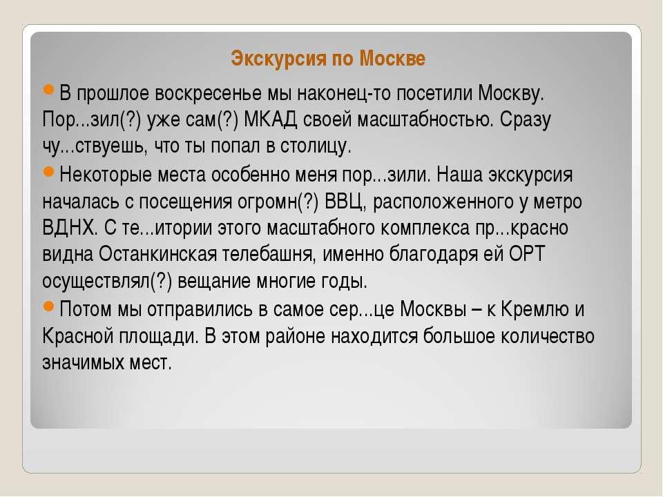 Экскурсия по Москве В прошлое воскресенье мы наконец-то посетили Москву. Пор....