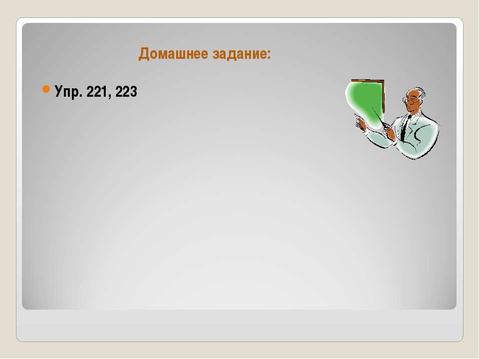 Домашнее задание: Упр. 221, 223