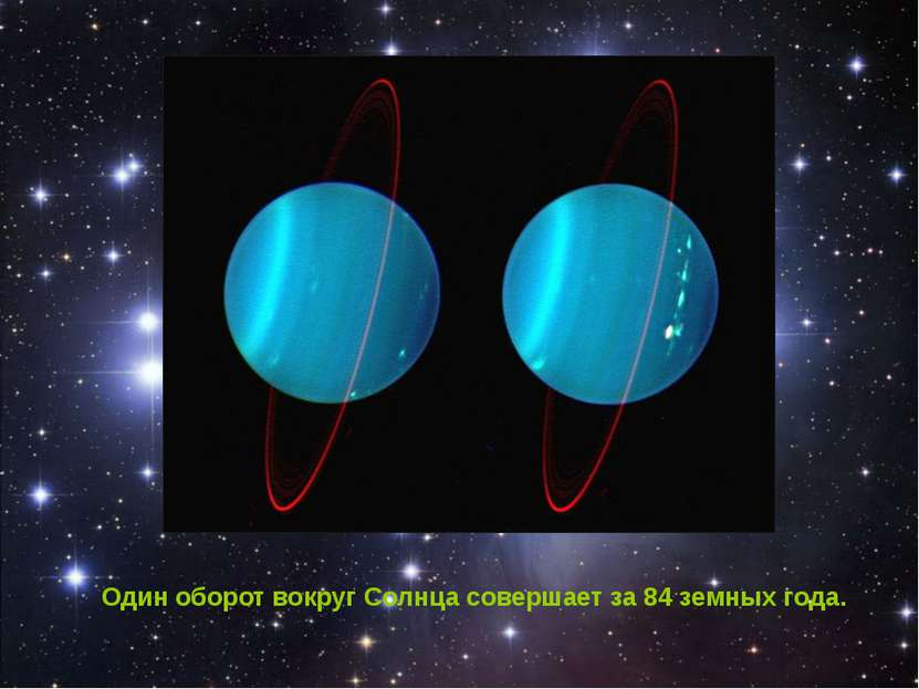 Один оборот вокруг Солнца совершает за 84 земных года.