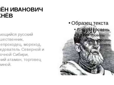 СЕМЁН ИВАНОВИЧ ДЕЖНЁВ выдающийся русский путешественник, землепроходец, морех...