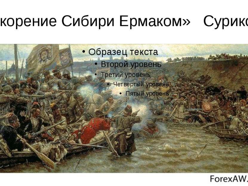 «Покорение Сибири Ермаком» Суриков А.И.