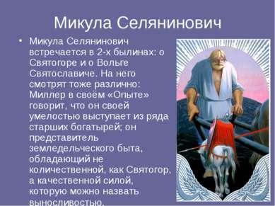 Микула Селянинович Микула Селянинович встречается в 2-х былинах: о Святогоре ...
