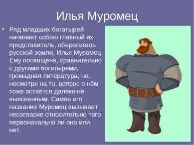 Илья Муромец Ряд младших богатырей начинает собою главный их представитель, о...