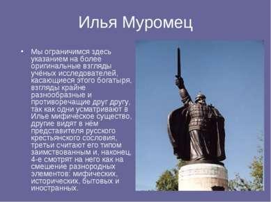 Илья Муромец Мы ограничимся здесь указанием на более оригинальные взгляды учё...