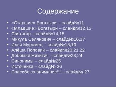 Содержание «Старшие» Богатыри – слайд№11 «Младшие» Богатыри – слайд№12,13 Свя...