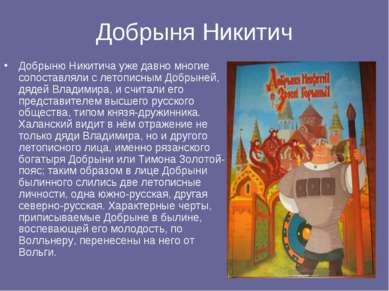 Добрыня Никитич Добрыню Никитича уже давно многие сопоставляли с летописным Д...