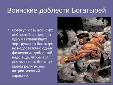 Воинские доблести Богатырей Совокупность воинских доблестей составляет одну и...