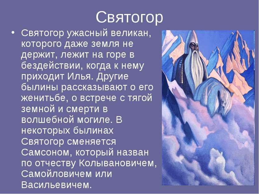 Святогор Святогор ужасный великан, которого даже земля не держит, лежит на го...