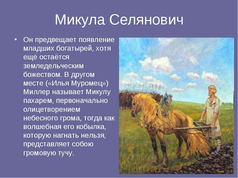 Микула Селянович Он предвещает появление младших богатырей, хотя ещё остаётся...